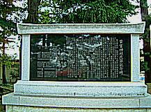 神社完成記念碑