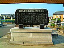 墓地移転記念碑
