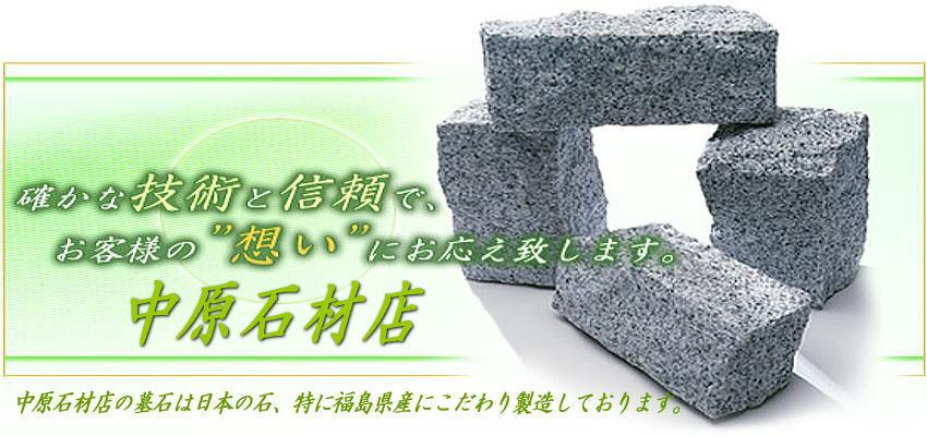 中原石材店メイン画像